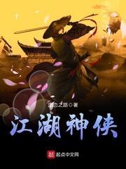江湖神侠最新章节