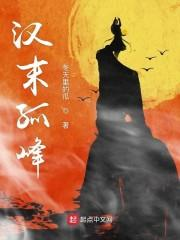 汉末孤峰最新章节